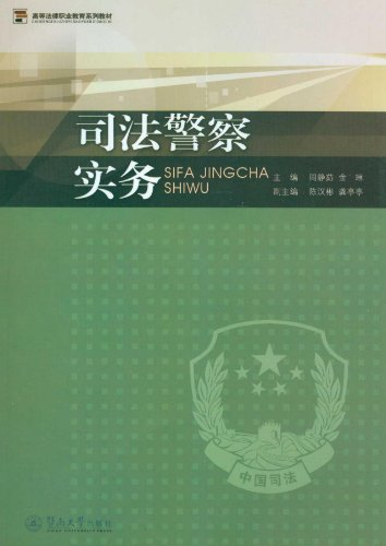 Judicial Police Practices(Chinese Edition): ZHOU JING RU