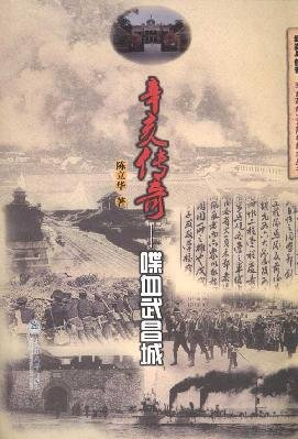 9787811357349: Xinhai Legends: Bounty Wuchang City [paperback](Chinese Edition)