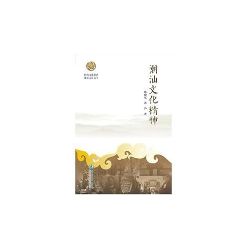 9787811359114: Chaoshan cultural spirit(Chinese Edition)