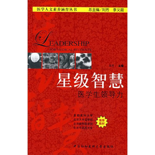 Star Wisdom medical students leadership 9787811360745(Chinese Edition): LIU FANG ZHU