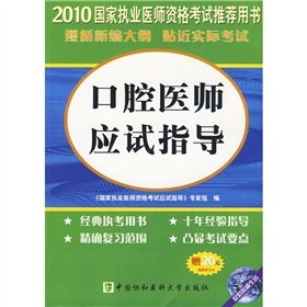 national practitioners Examination: 2010 dentists exam guide (with 20 yuan Free Learning Card)(...