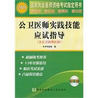 2011 public health physicians on practical skills exam guide (with CD-ROM)(Chinese Edition): 2011 ...