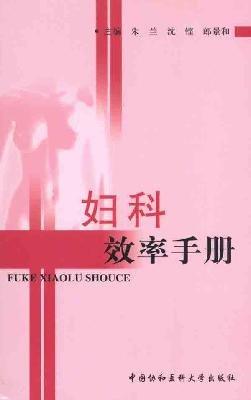 gynecology efficiency of manual(Chinese Edition): ZHU LAN SHEN