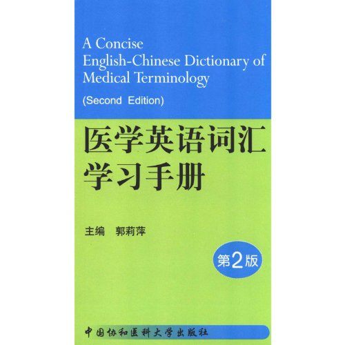 A Concise English-Chinese Dictionary of Medical Terminology-Second: Guo Li Ping