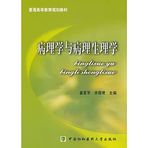 Pathology and Pathophysiology (general higher education planning materials): BEN SHE.YI MING