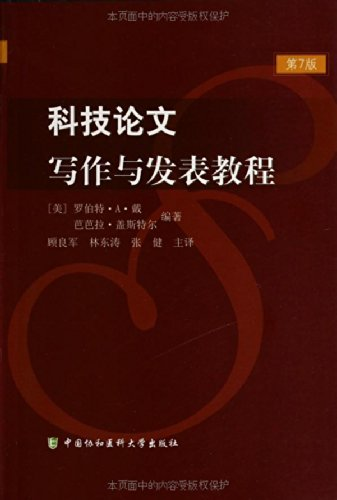 Writing and publishing scientific papers tutorial (7th ed.)(Chinese Edition): MEI ) LUO BO TE A DAI...