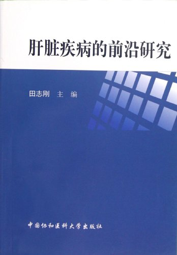 Cutting-edge research of liver disease(Chinese Edition): BEN SHE.YI MING