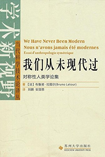 9787811375169: We have never been modern : Symmetry Anthropology Essays : essai danthropologie symetri(Chinese Edition)