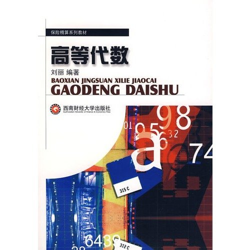 9787811380545: Advanced Algebra(Chinese Edition)
