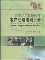 9787811382747: rural cooperative financial institutions account manager training Manual(Chinese Edition)