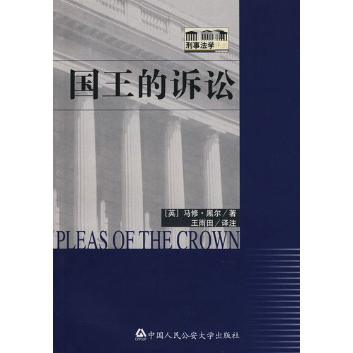 R ] King's lawsuit Matthew Hale [Genuine(Chinese Edition): MA XIU HEI ER
