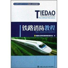 The railway Fire tutorial(Chinese Edition): TIE LU GONG AN TE SE JIAO CAI BIAN XIE WEI YUAN HUI