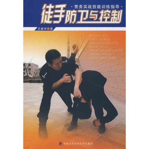 9787811395020: unarmed defense and control(Chinese Edition)