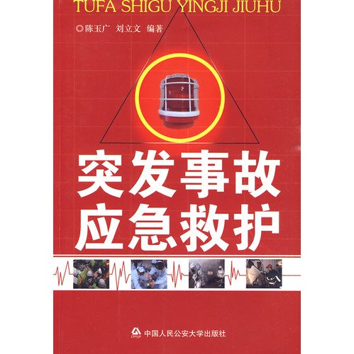 9787811396836: sudden emergency ambulance(Chinese Edition)