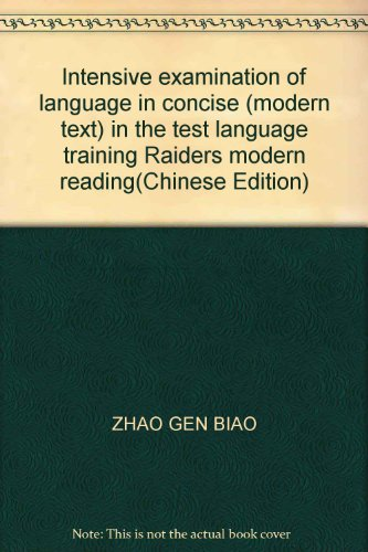 In the test language the modern reading training Raiders: Intensive scouring classical Chinese ...