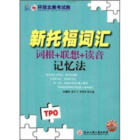 New TOEFL vocabulary: root + Lenovo + pronunciation memory method (with CD-ROM)(Chinese Edition): ...