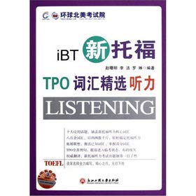 9787811405590: The TOEFL the TPO vocabulary Featured: hearing