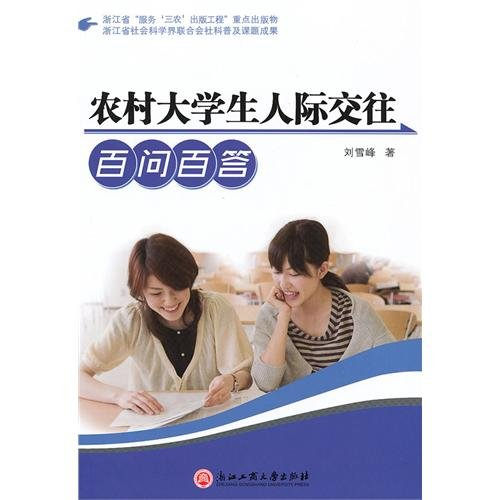 Rural Students' interpersonal-579(Chinese Edition): LIU XUE FENG