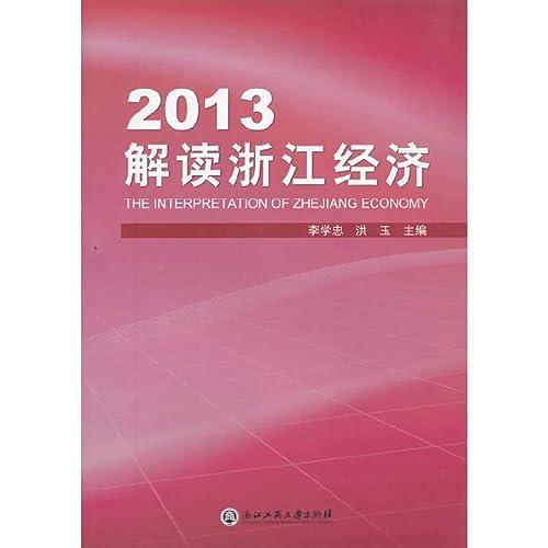2013 - Interpretation of Zhejiang's economy(Chinese Edition): LI XUE ZHONG