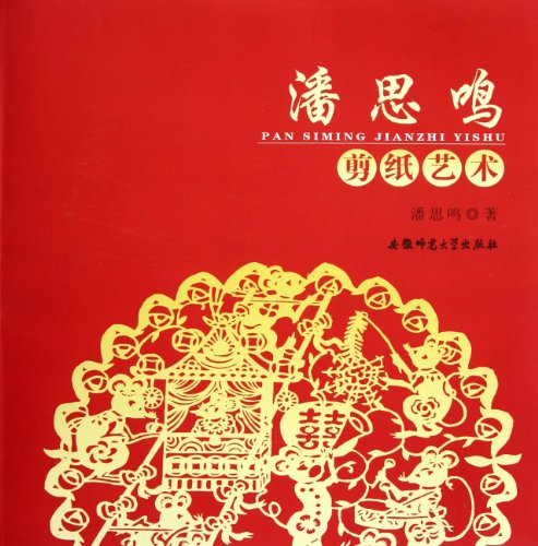 9787811417586: Pan Siming Paper-cut Art (Chinese Edition)