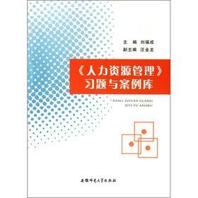 Human resource management exercises and case base(Chinese Edition): LIU FU CHENG ZHU ZUO