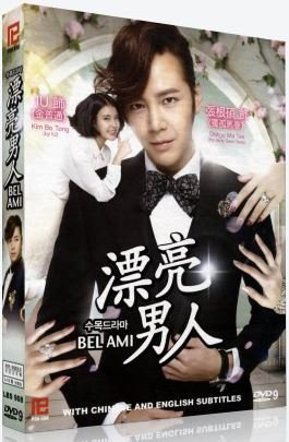 9787816400095: Bel Ami / Pretty Man / Pretty Boy