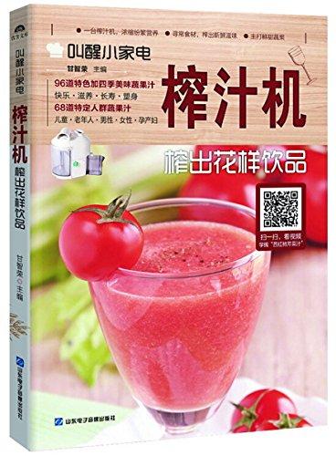 9787830120382: 榨汁机(榨出花样饮品)/叫醒小家电