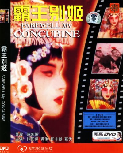 9787880051940: Farewell My Concubine [All Region] [import]