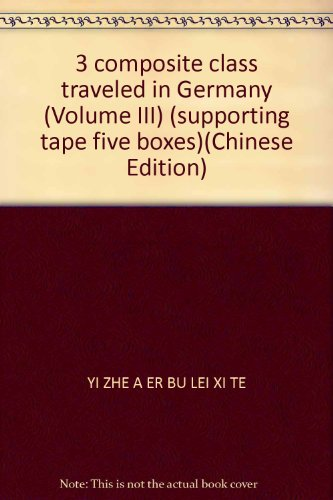 3 composite class traveled in Germany (Volume III) (supporting tape five boxes)(Chinese Edition): ...