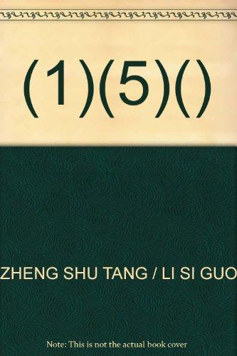 1)(5)(): ZHENG SHU TANG / LI SI GUO