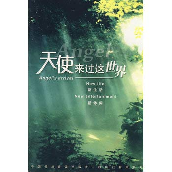 The angel came to this world (including tape)(Chinese Edition): BEN SHU BIAN
