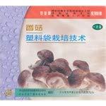 The shiitake cultivation techniques Sourcebook(Chinese Edition): NONG YE BU NONG MIN KE JI JIAO YU ...