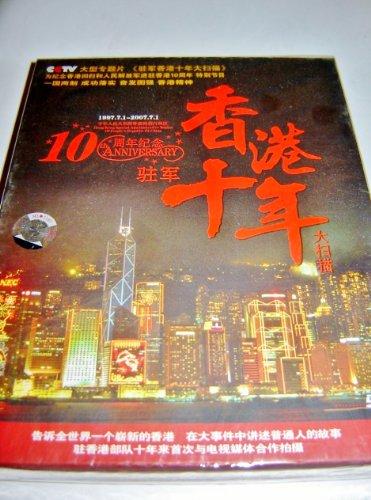9787880515961: Garrison in Hong Kong ten Years large scan / CCTV / 7 Episodes / 3DVD