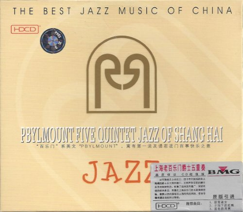 9787880693485: The Best Jazz Music Of China Pbylmount five Quintet Jazz Of Shang Hai (HDCD) (China Version) [DE Import]