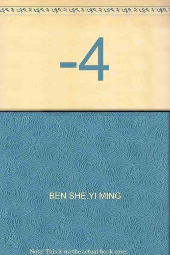 4): BEN SHE.YI MING