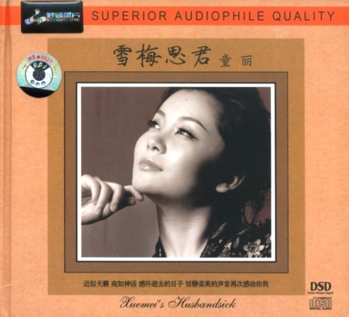 9787880885392: Tong Li: snow Mei Sijun, Xuemei's Husbandsick. DSD CD Excellent.