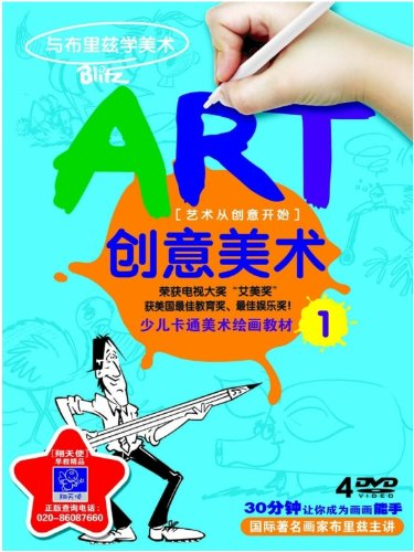 9787880892819: Cartooning With Bruce Blitz - 4 DVDs - Part 1 (Mandarin Chinese Edition)