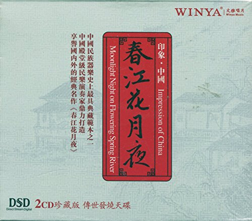 The impression - Guqin legend (2CD + DSD version) Free Shipping(Chinese Edition): BEN SHE