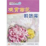 9787880984002: Ornamental Chrysanthemum cultivation (DVD)(Chinese Edition)