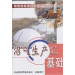 9787880986884: Biogas production engineering foundation (DVD)(Chinese Edition)