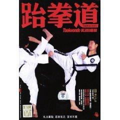 9787883525554: Taekwondo practical skills (including 1DVD) (Paperback)