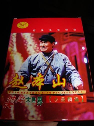 9787883600787: Zhao Benshan Xiao Pin Collection / 4 VCDs Set