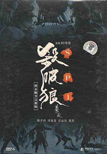 SPL (Sha Po Lang) HK movie DVD