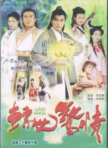 9787883647294: The Battle Against Evil TVB TV Series / 20EPS with 10 Disc /Contonese Version with Chinese Subtitles Only