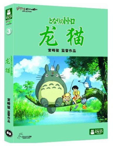 9787883688228: My Neighbor Totoro (Mandarin Chinese Edition)