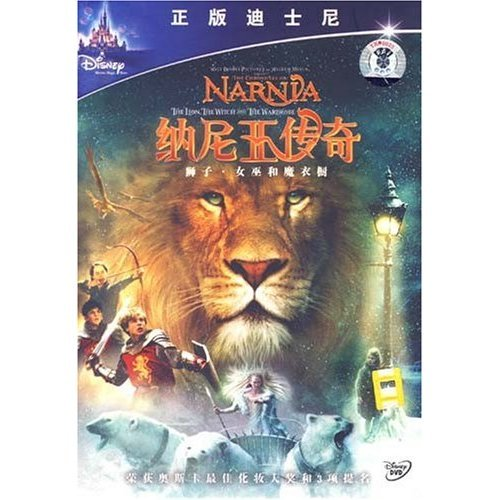 9787883704140: The Chronicles of Narnia - The Lion, the Witch and the Wardrobe (Mandarin Chinese Edition)