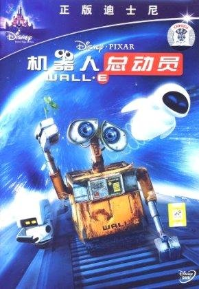 9787883706830: Wall-E (Mandarin Chinese Edition)