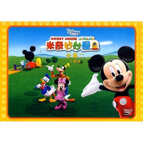 9787883709626: Mickey Mouse Clubhouse - 10 DVDs (Mandarin Chinese Edition)