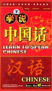 Learn To Speak Chinese (6 CDs + 6 VCDs): Cheng Xi