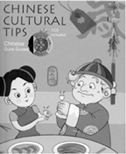 9787883942405: Chinese Cultural Tips